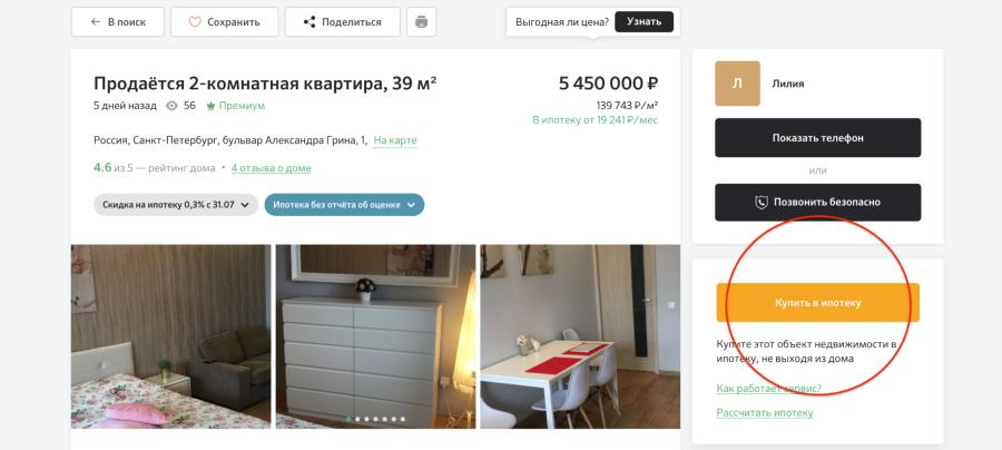 Как найти и купить недвижимость на ДомКлик: инструкция с видео