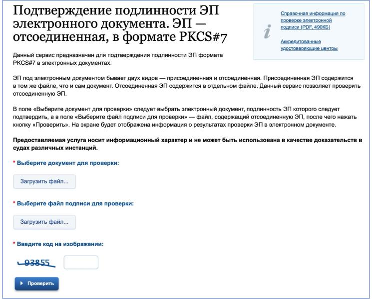 Электронная регистрация сделки при покупке жилья в новостройке: инструкция